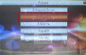 5. เลือกที่เมนู ดึงข้อมูลผู้ใช้ แล้วกดปุ่ม OK