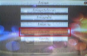 5. เลือกที่เมนู ดึงรูปผู้ใช้ แล้วกดปุ่ม OK