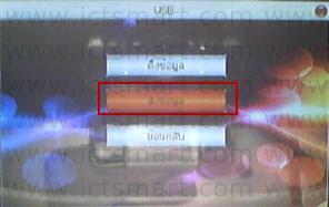 4. เลือกเมนูส่งข้อมูล กดปุ่ม OK