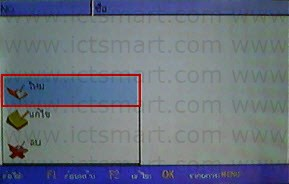 5. กดปุ่ม MENU เลือกใหม่ กดปุ่ม OK